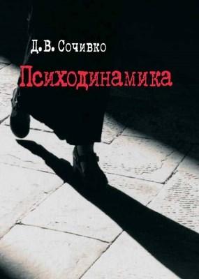Д. В. Сочивко. Книга посвящена анализу психодинамики поведения