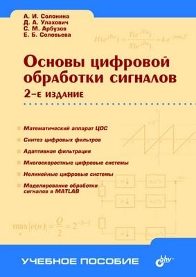 Основы цифровой обработки сигналов Второе издание дополнено рядом новых разделов и лекций: дискретизация относительно...