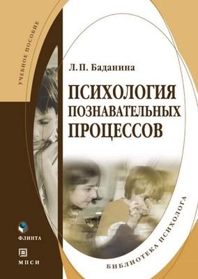 Портале Svoy Вы можете купить и скачать книгу Психология