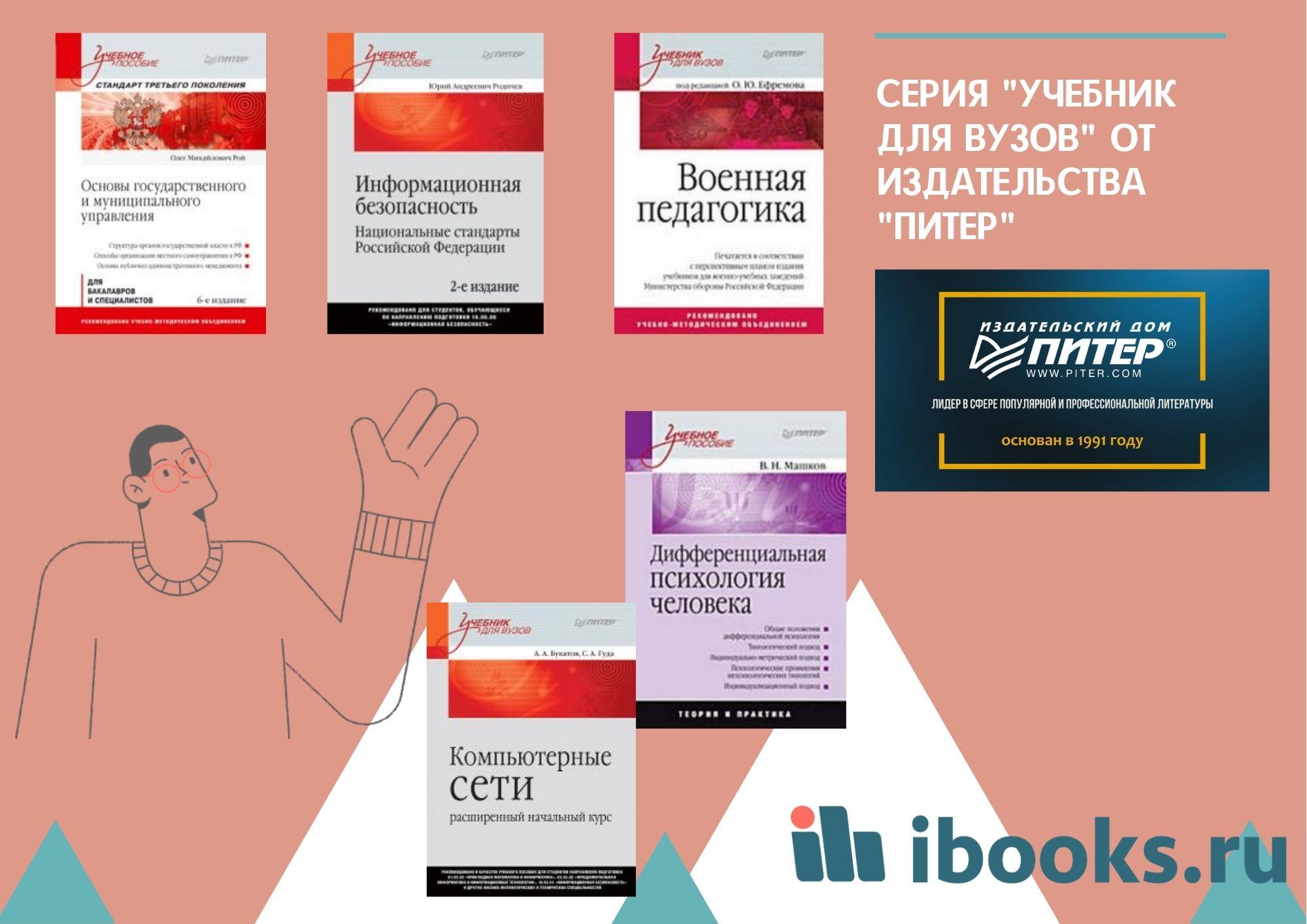 Серия книг «Учебник для вузов» от ИД «Питер»
