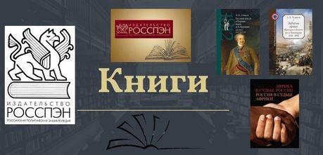 Книги издательства РОССПЭН («Политическая энциклопедия»), знакомьтесь!