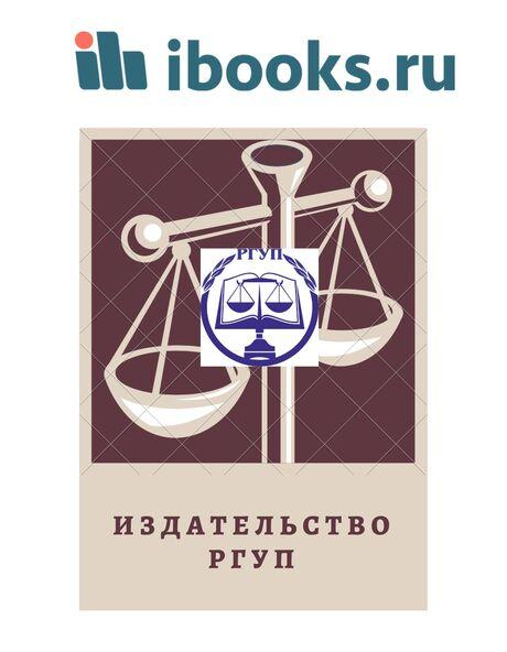 Новый партнер Айбукс – Издательство РГУП