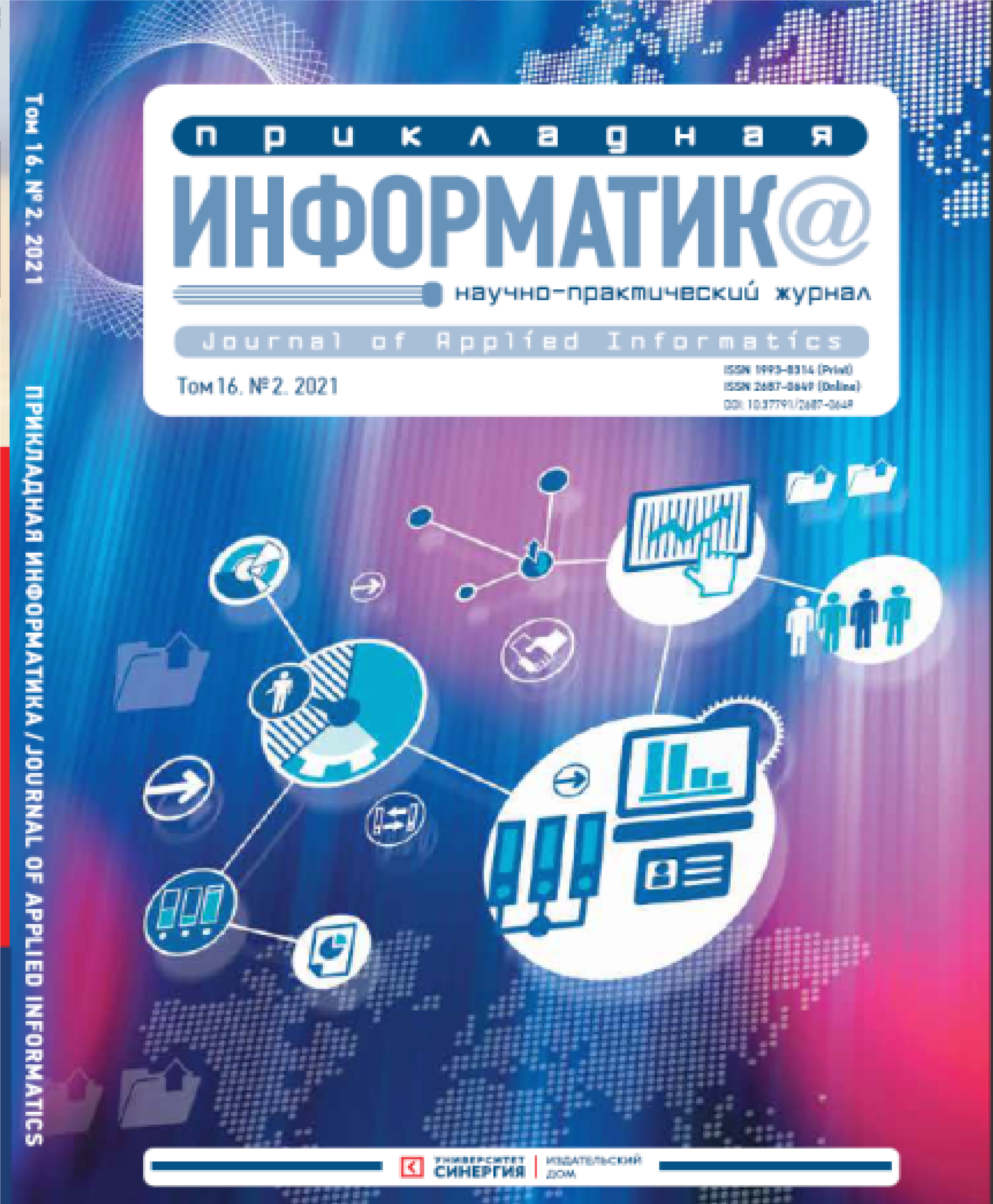 Прикладная информатика ISBN 1993-8314