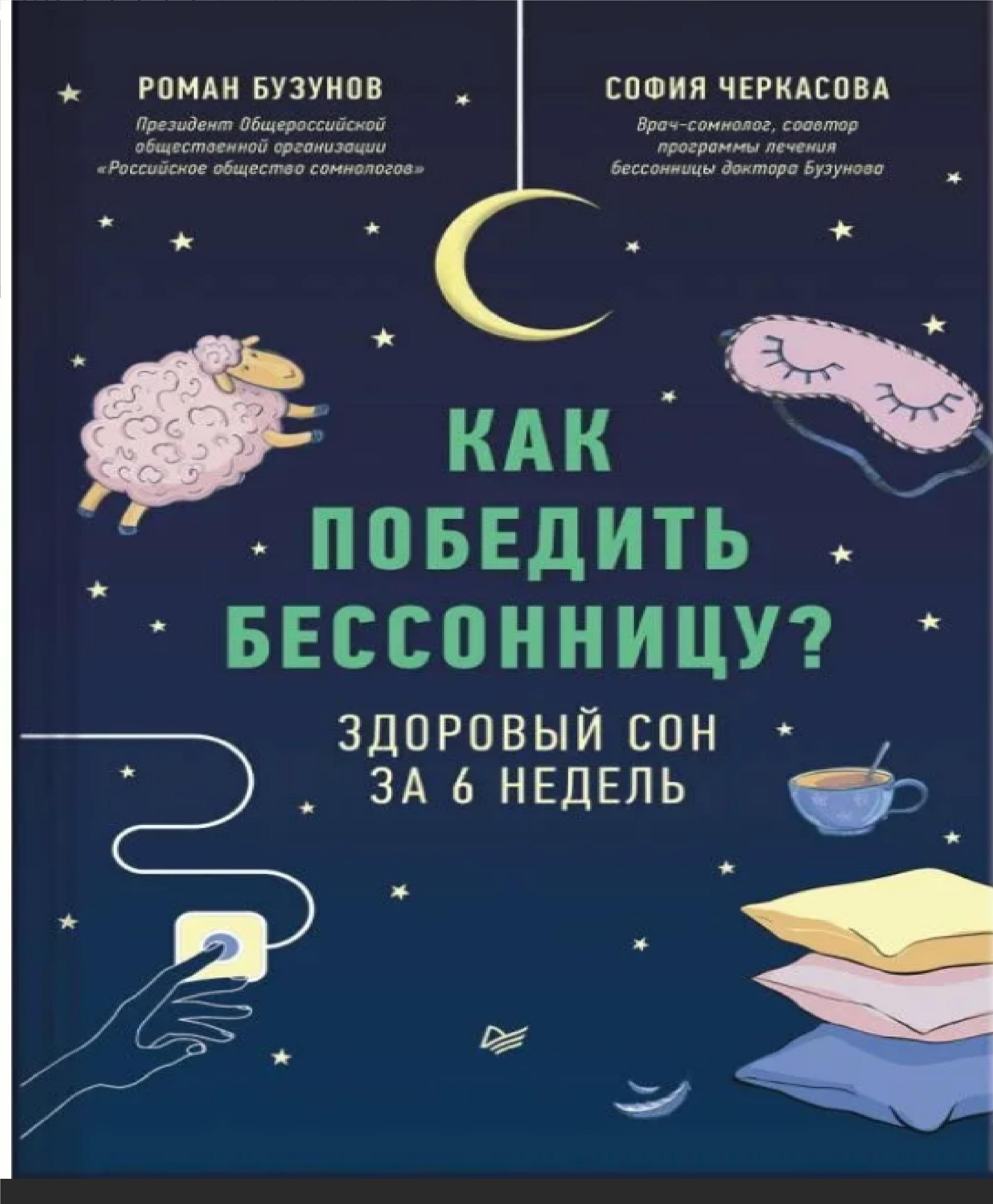 Как победить бессонницу? Здоровый сон за 6 недель ISBN 978-5-4461-1568-6