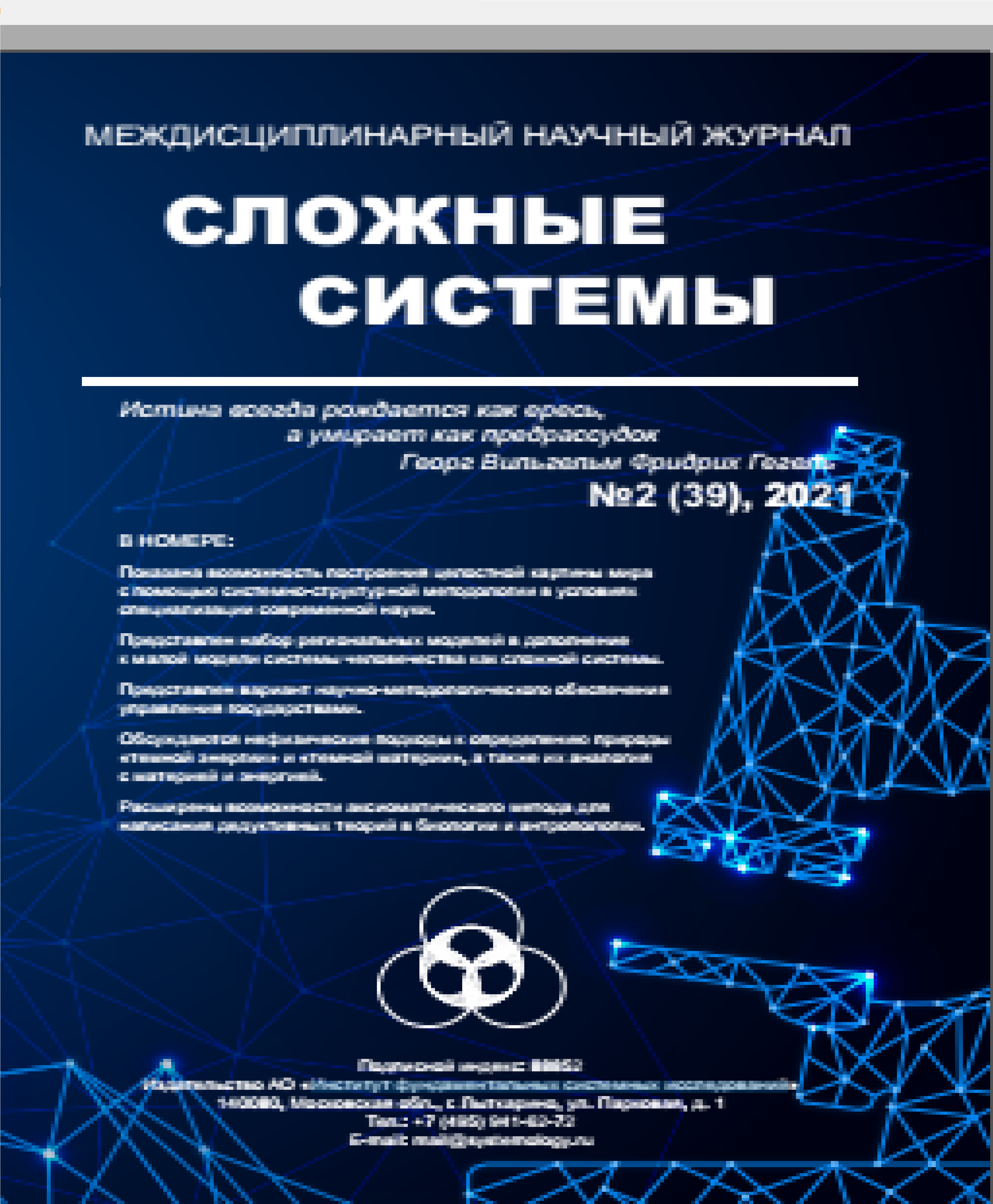 THE COMPLEX SYSTEMS (Сложные системы) ISBN syst_2021_02