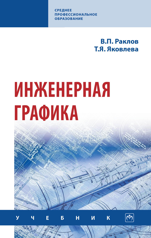 Инженерная графика ISBN 978-5-16-015343-8