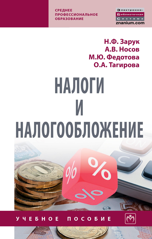 Налоги и налогообложение