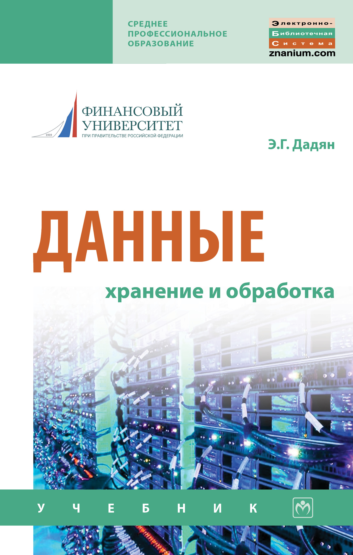 Данные: хранение и обработка ISBN 978-5-16-015663-7