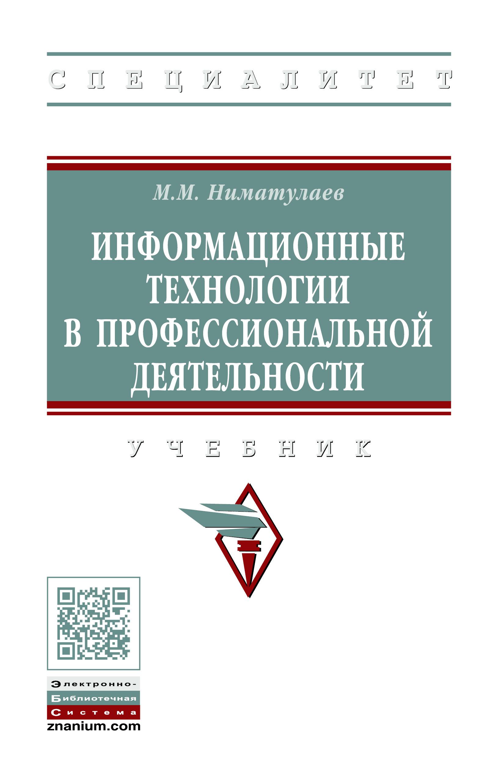 Информационные технологии в профессиональной деятельности ISBN 978-5-16-016545-5