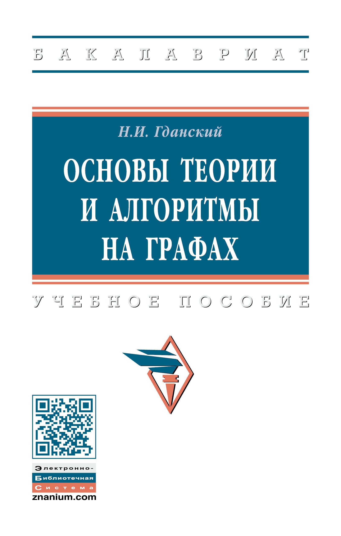 Основы теории и алгоритмы на графах ISBN 978-5-16-014386-6