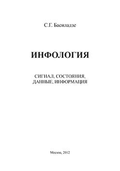 Инфология. Сигнал, состояния, данные, информация ISBN 978-5-906162-09-0