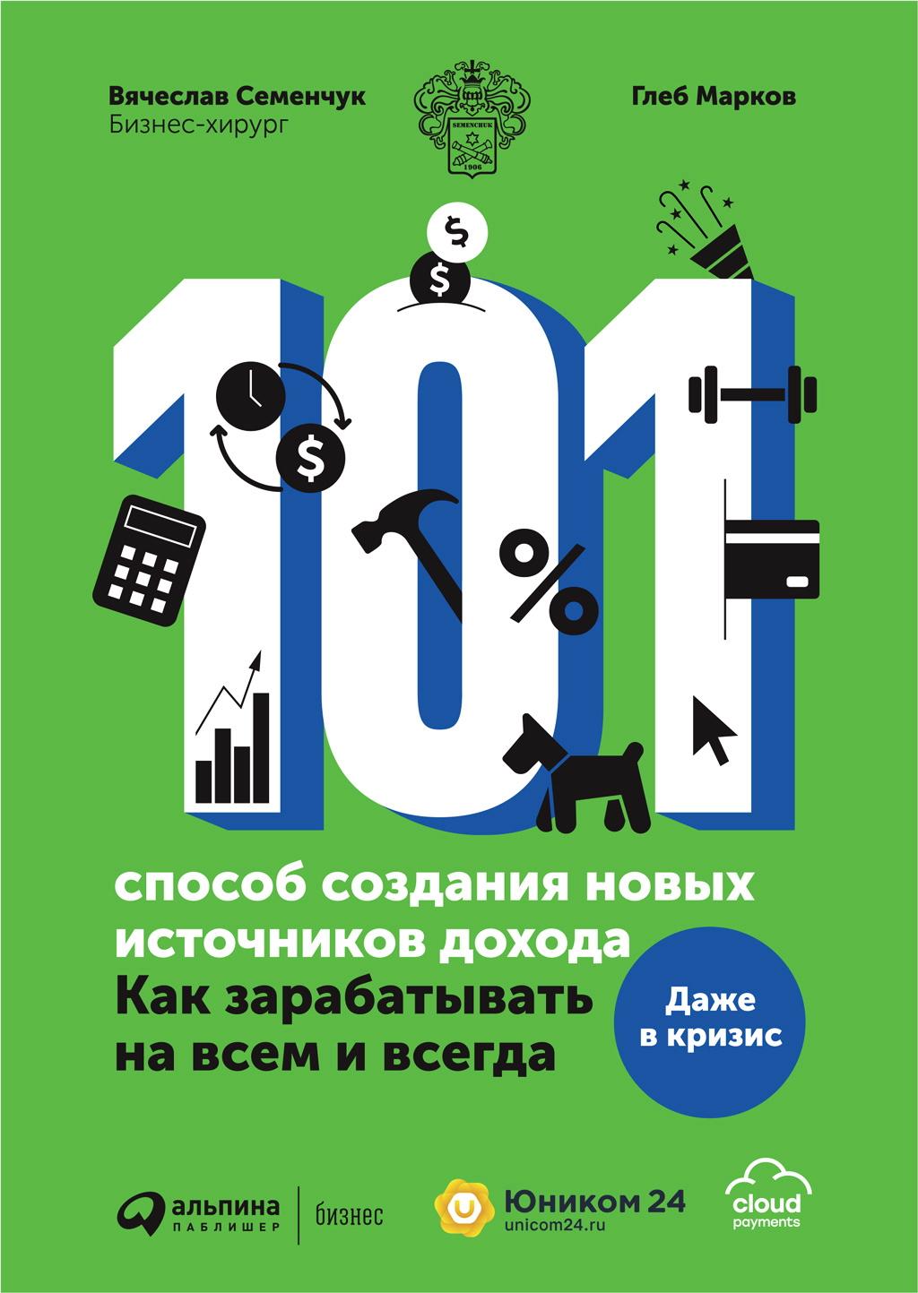 101 способ создания новых источников дохода : Как зарабатывать на всем и всегда ISBN 978-5-907274-65-5