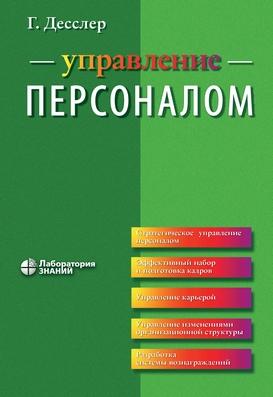 Управление персоналом ; пер. 9-го англ. изд. —4-е изд., электрон. ISBN 978-5-00101-819-3