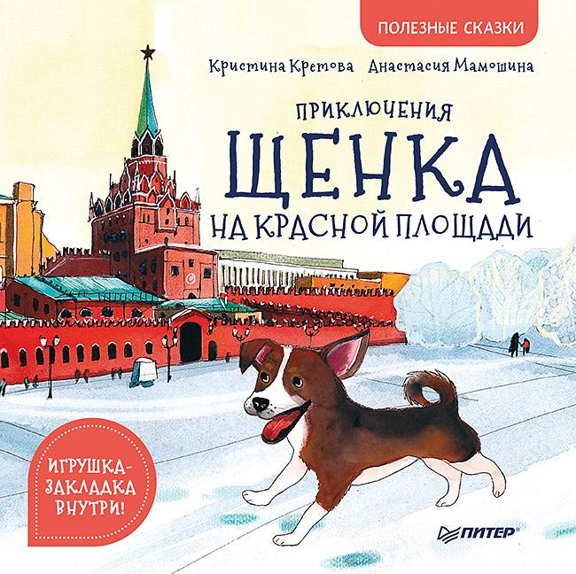 Приключения щенка на Красной площади. Полезные сказки ISBN 978-5-00116-403-6