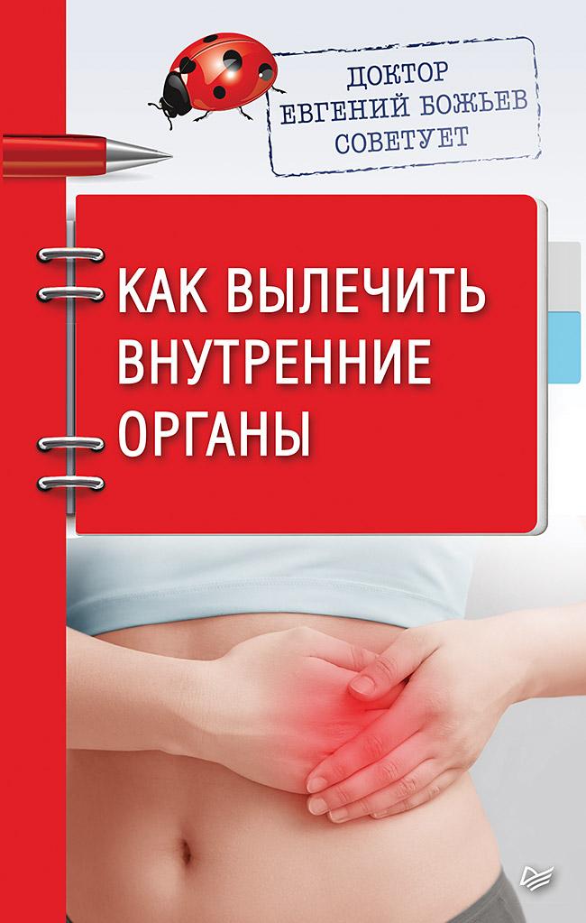 Доктор Евгений Божьев советует. Как вылечить внутренние органы ISBN 978-5-00116-477-7