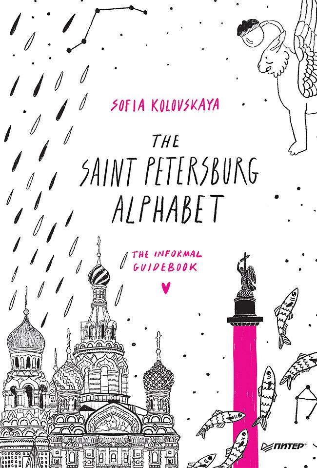 The Saint Petersburg Alphabet. The informal guidebook ISBN 978-5-00116-650-4