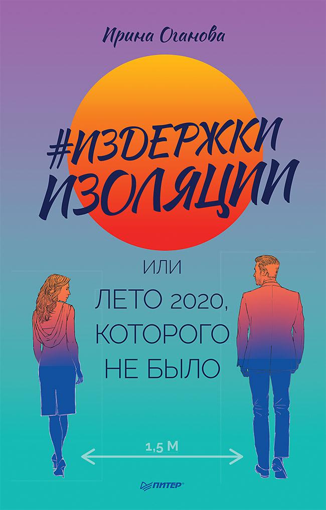 Издержки изоляции, или Лето 2020, которого не было. ISBN 978-5-00116-661-0