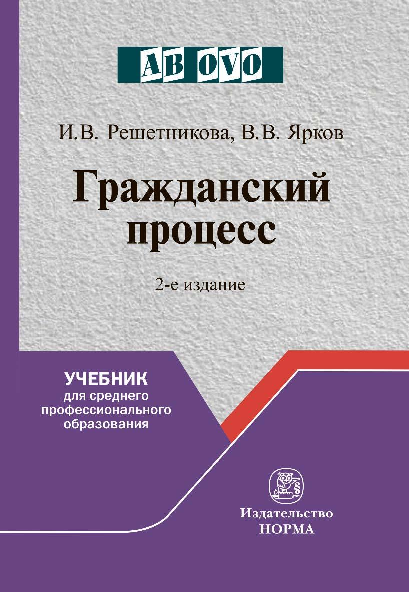 Гражданский процесс : учебник для среднего профессионального образования. — 2-е изд., перераб. ISBN 978-5-16-016694-0