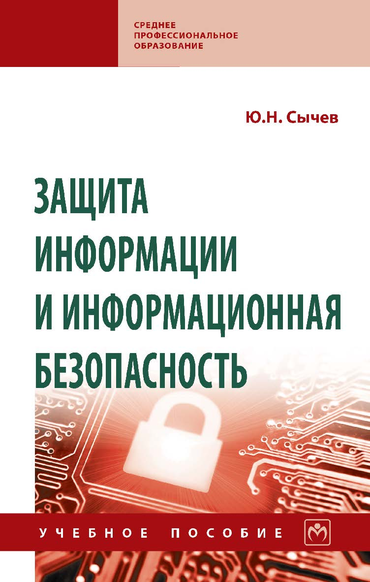 Защита информации и информационная безопасность : учебное пособиес. — (Среднее профессиональное образование) ISBN 978-5-16-109176-0