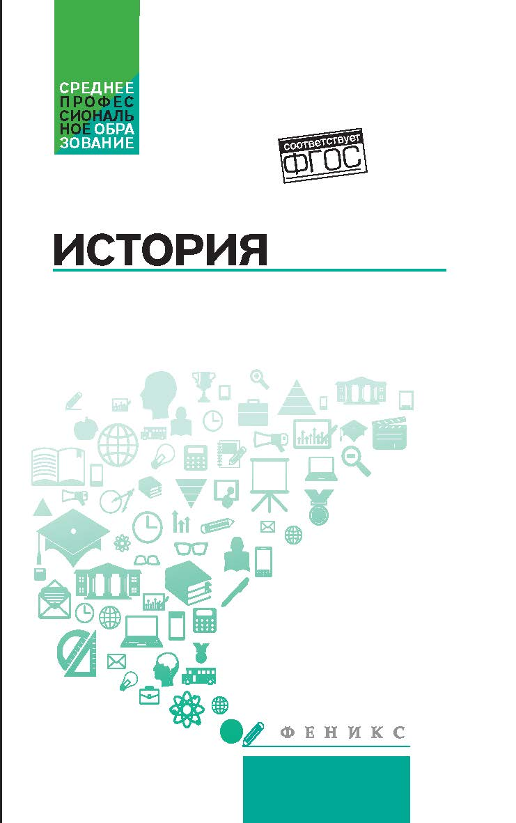 История ISBN 978-5-222-35229-8