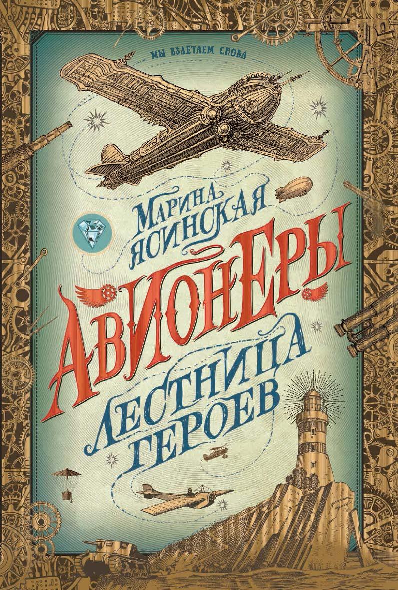 Лестница героев : роман — (Авионеры). ISBN 978-5-353-09441-8