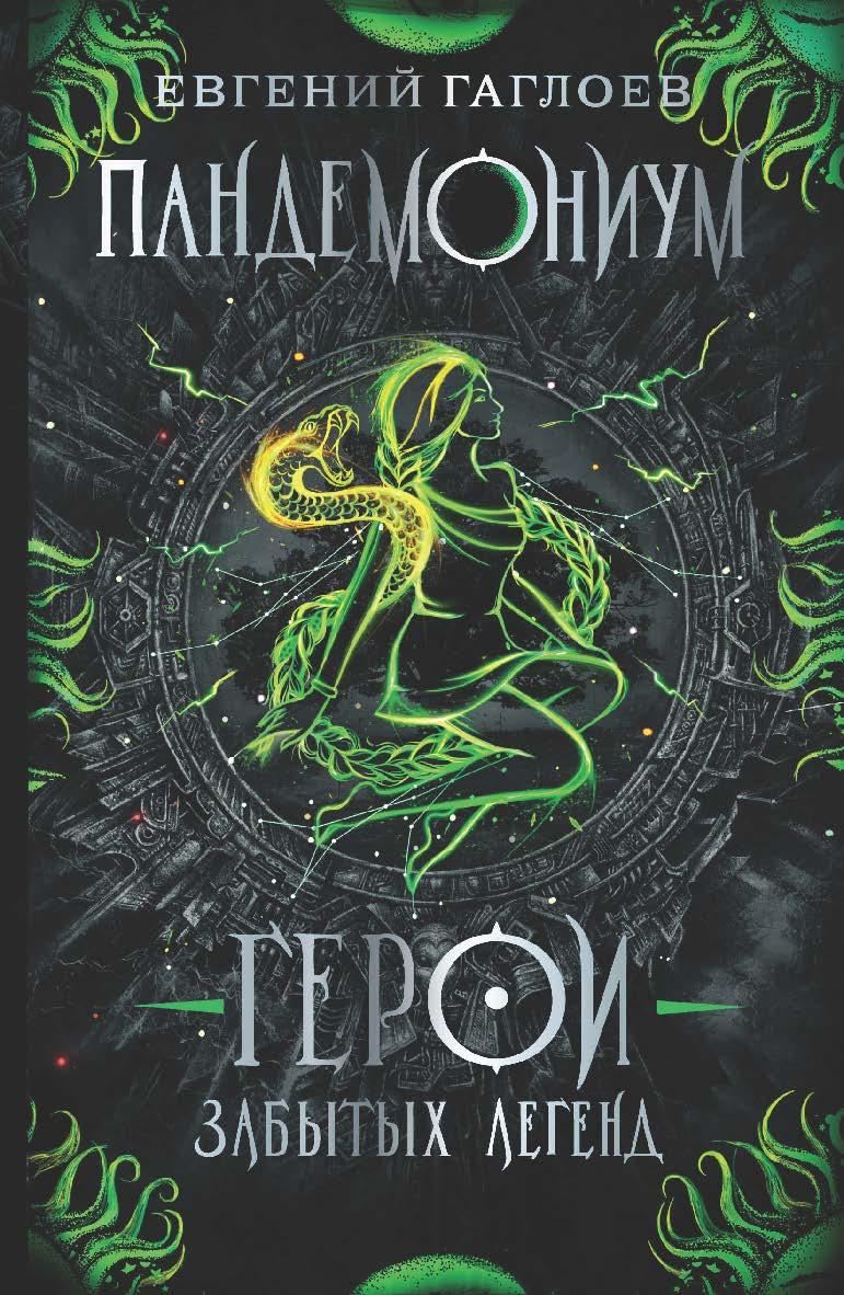 Герои забытых легенд : роман — (Пандемониум). ISBN 978-5-353-09470-8