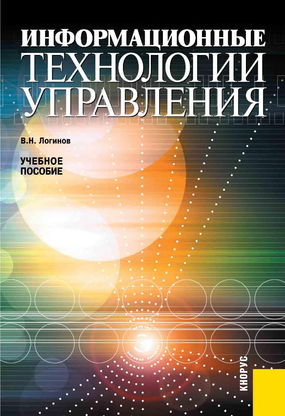 Информационные технологии управления ISBN 978-5-406-01291-8