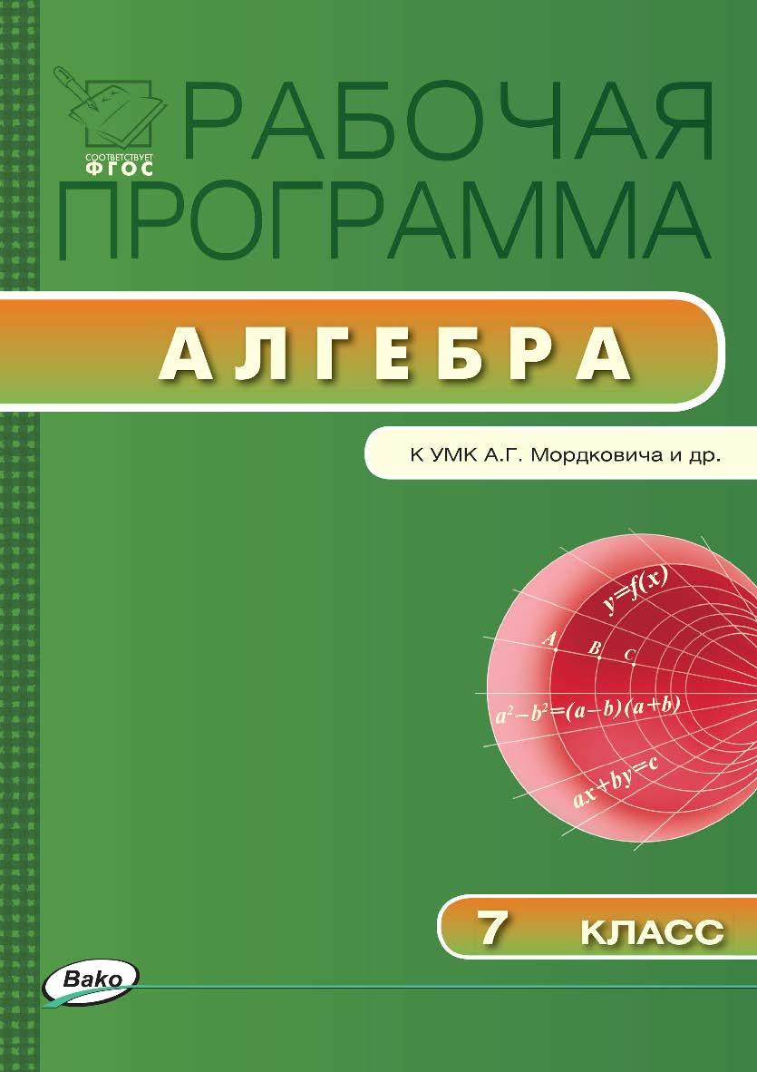 Рабочая программа по алгебре. 7 класс. – 2-е изд., эл. – (Рабочие программы) ISBN 978-5-408-04778-9
