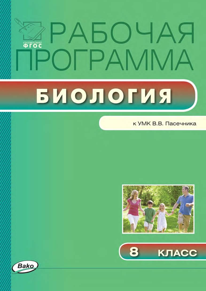 Рабочая программа по биологии. 8 класс. – 2-е изд., эл.  – (Рабочие программы). ISBN 978-5-408-04800-7