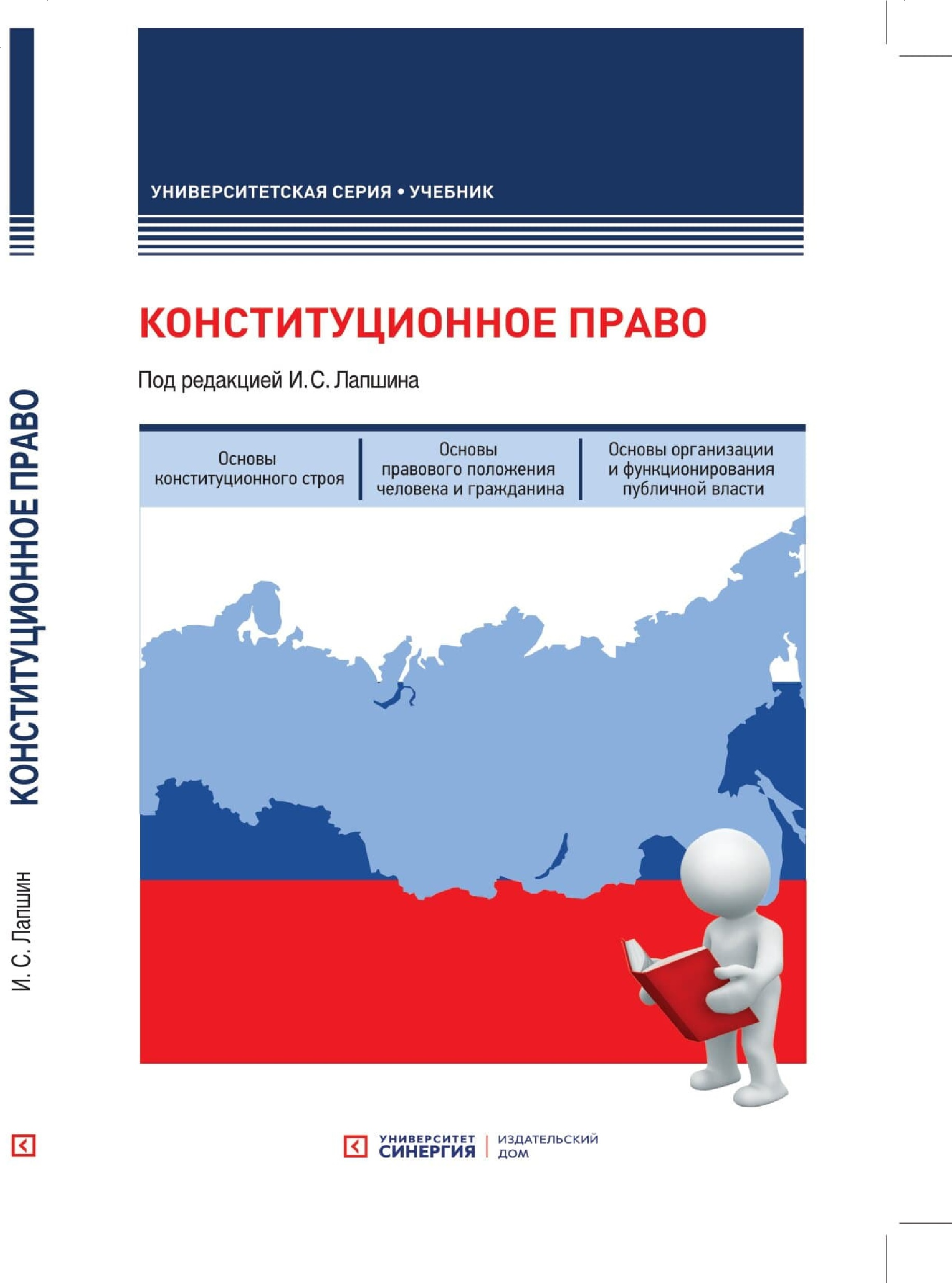 Конституционное право: Учебник. ISBN 978–5–4257–0501–3
