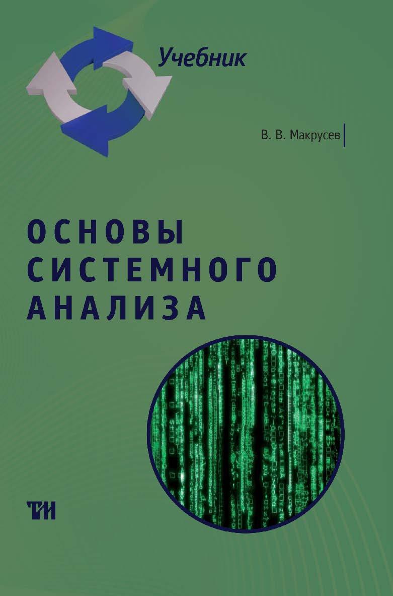Основы системного анализа: Учебник. — 2-е изд., дополненное и переработанное. ISBN 978-5-4377-0138-6