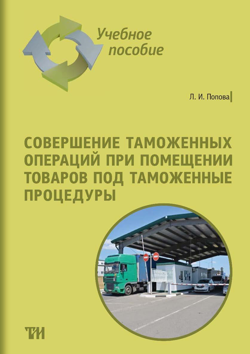 Совершение таможенных операций при помещении товаров под таможенные процедуры: Учебное пособие ISBN 978-5-4377-0150-8