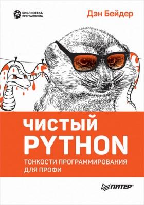 Чистый Python. Тонкости программирования для профи ISBN 978-5-4461-0803-9