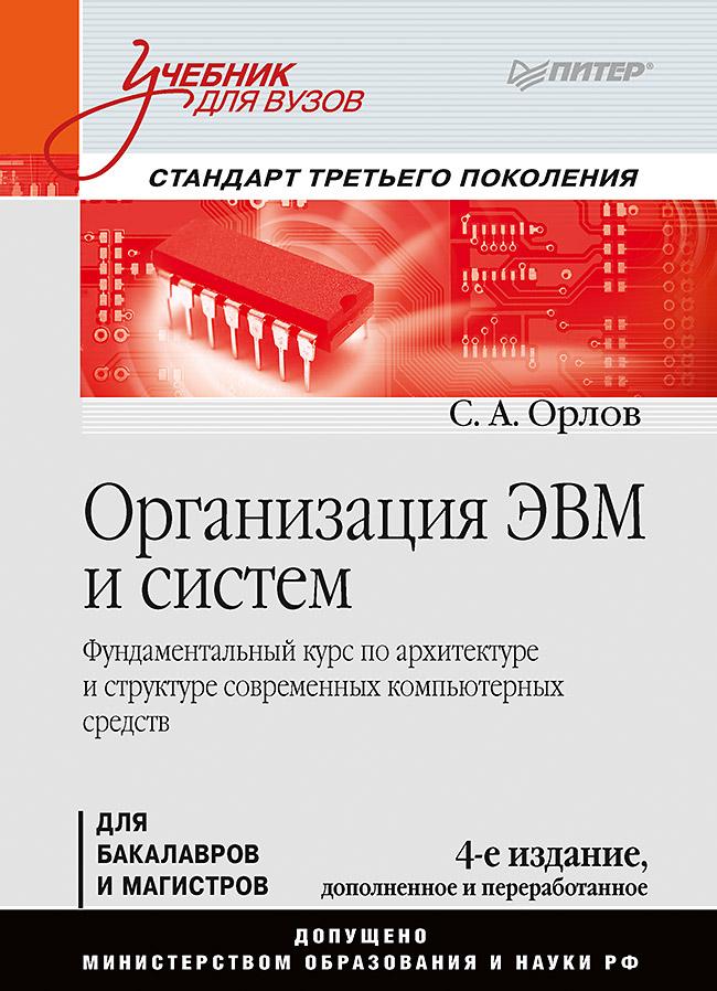 Организация ЭВМ и систем: Учебник для вузов. 4-е изд. дополненное и переработанное ISBN 978-5-4461-0811-4