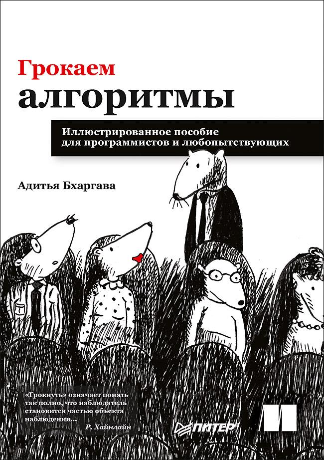 Грокаем алгоритмы. Иллюстрированное пособие для программистов и любопытствующих. — (Серия «Библиотека программиста») ISBN 978-5-4461-0923-4