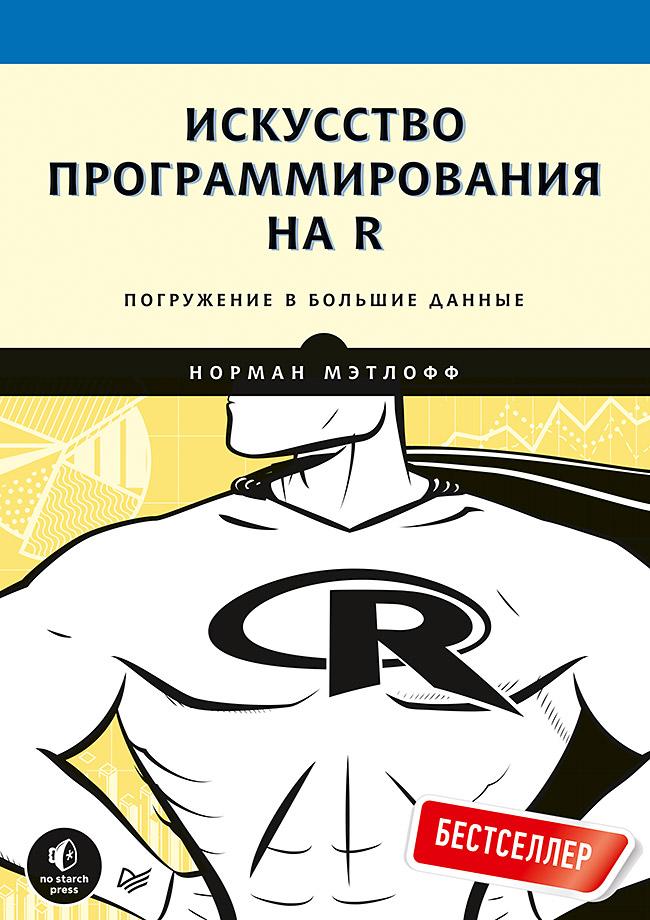 Искусство программирования на R. Погружение в большие данные ISBN 978-5-4461-1101-5