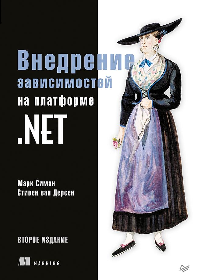 Внедрение зависимостей на платформе .NET. 2-е издание.  — (Серия «Для профессионалов»). ISBN 978-5-4461-1166-4