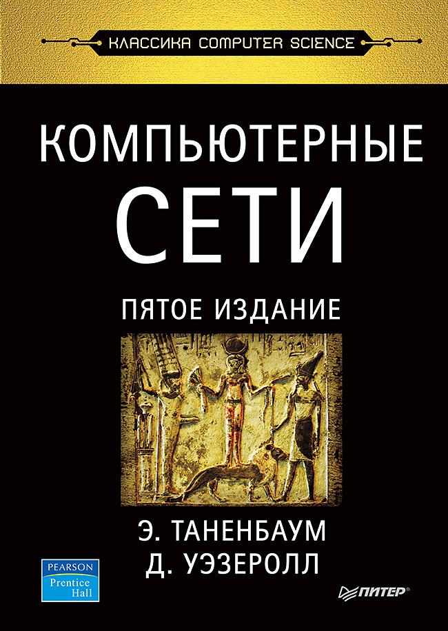 Компьютерные сети. 5-е изд. — (Серия «Классика computer science») ISBN 978-5-4461-1248-7