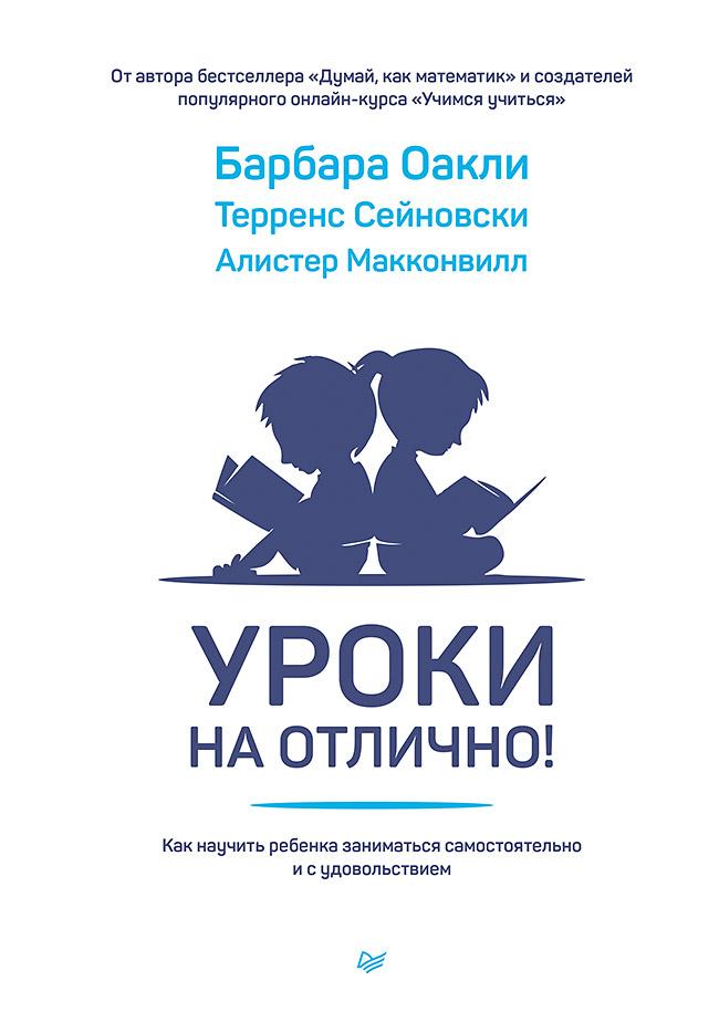 Уроки на отлично! Как научить ребенка заниматься самостоятельно и с удовольствием ISBN 978-5-4461-1293-7