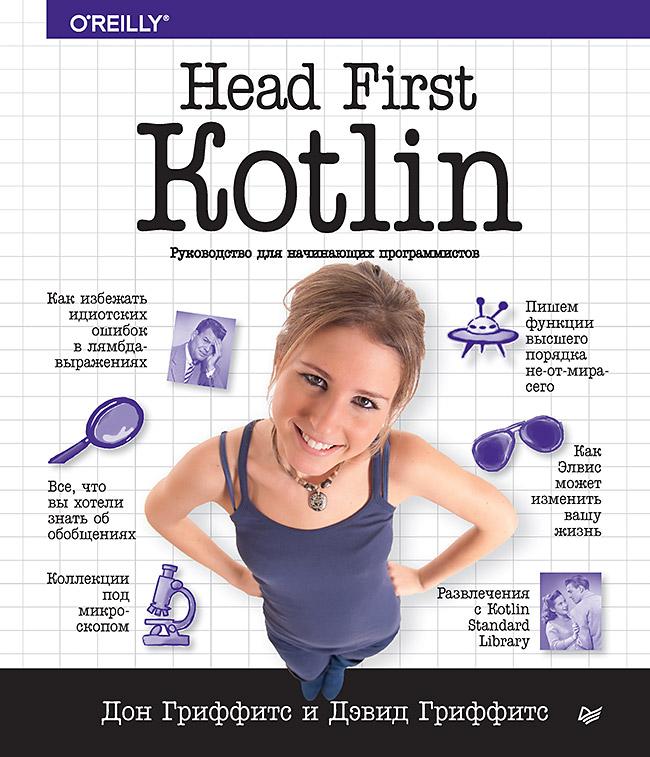 Head First. Kotlin. ISBN 978-5-4461-1335-4