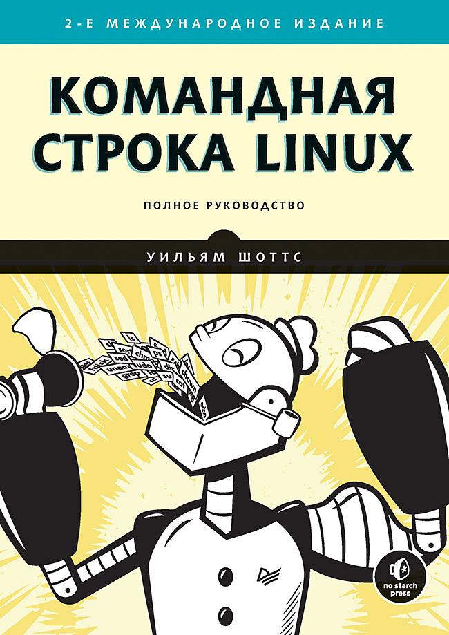 Командная строка Linux. Полное руководство. 2-е межд. изд. ISBN 978-5-4461-1430-6