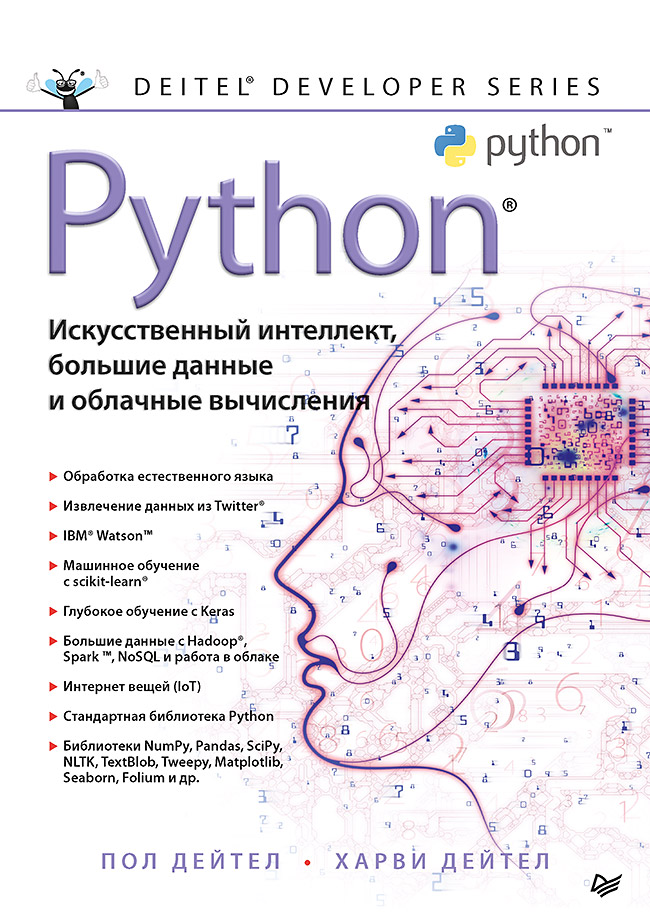 Python: Искусственный интеллект, большие данные и облачные вычисления ISBN 978-5-4461-1432-0
