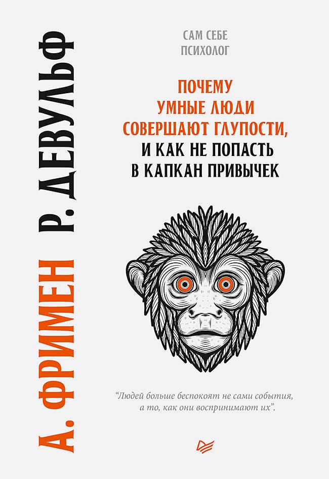 Почему умные люди совершают глупости, и как не попасть в капкан привычек. — (Серия «Сам себе психолог») ISBN 978-5-4461-1573-0