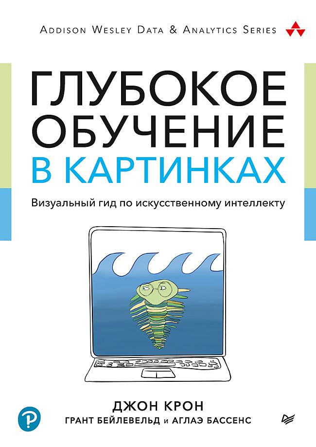 Глубокое обучение в картинках. Визуальный гид по искусственному интеллекту ISBN 978-5-4461-1574-7