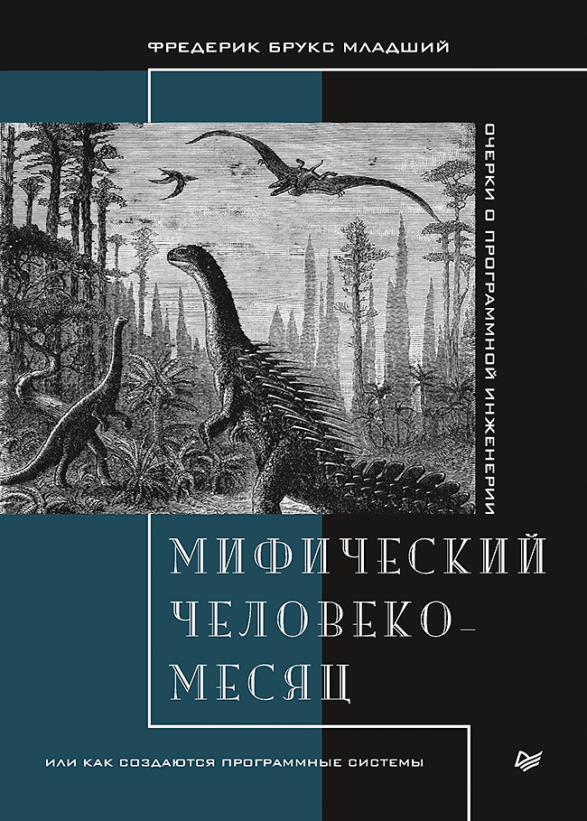 Мифический человеко-месяц, или Как создаются программные системы. — (Серия «Библиотека программиста») ISBN 978-5-4461-1636-2