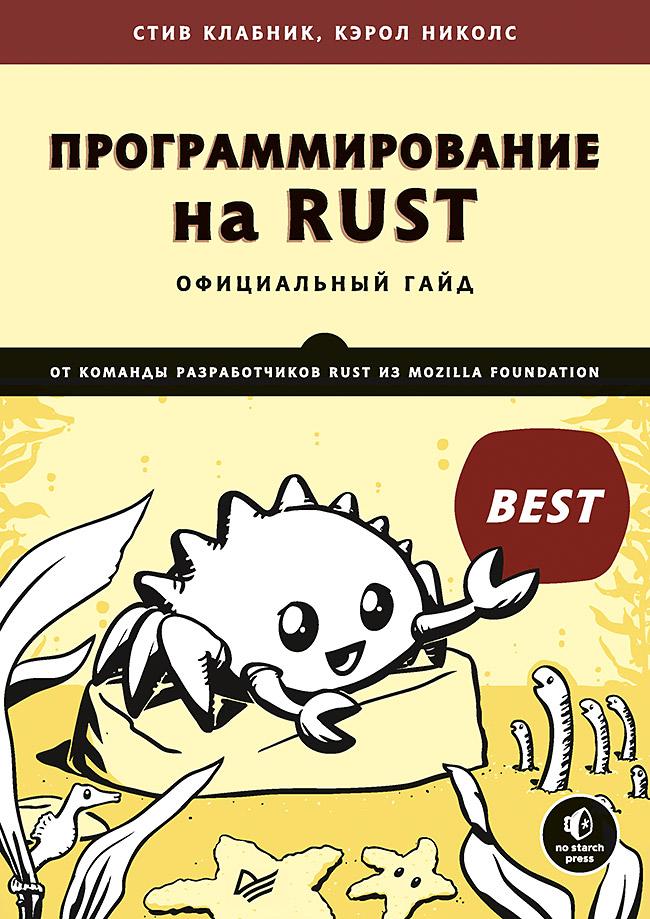 Программирование на Rust ISBN 978-5-4461-1656-0
