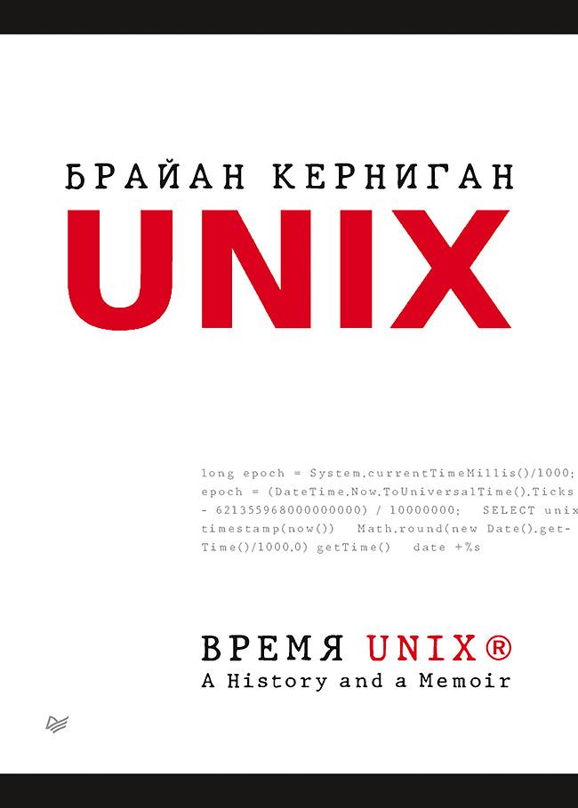 Время UNIX. A History and a Memoir ISBN 978-5-4461-1669-0
