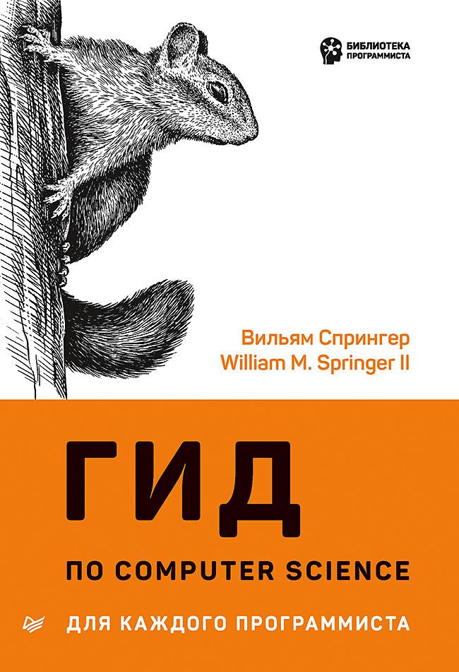 Гид по Computer Science для каждого программиста ISBN 978-5-4461-1674-4