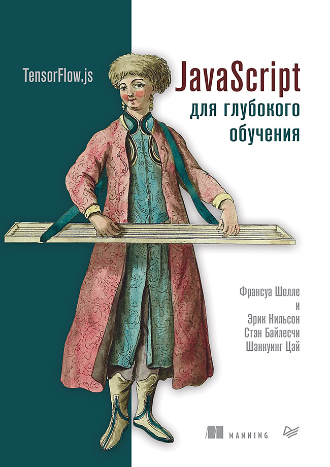 JavaScript для глубокого обучения: TensorFlow.js. / Пер. с англи. И. Пальти  — (Серия «Библиотека программиста») ISBN 978-5-4461-1697-3