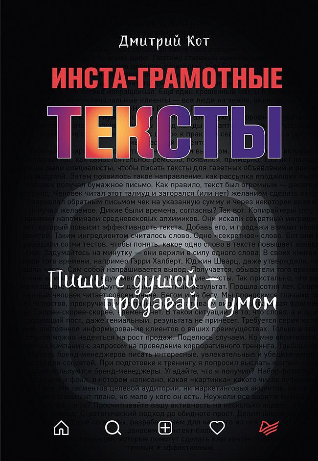 Инста-грамотные тексты. Пиши с душой — продавай с умом. — (Серия «Маркетинг для профессионалов») ISBN 978-5-4461-1768-0